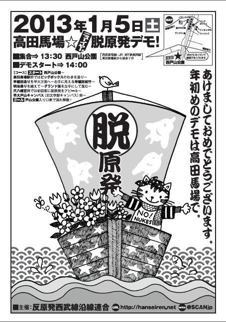 高田馬場☆ニューイヤー脱原発デモA4モノクロチラシ
