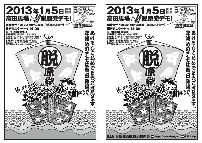 高田馬場☆ニューイヤー脱原発デモA5モノクロチラシ