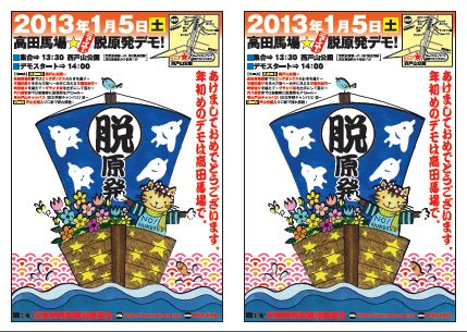 高田馬場☆ニューイヤー脱原発デモA5カラーチラシ