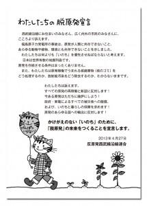 宣言文☆日本語☆見本画像